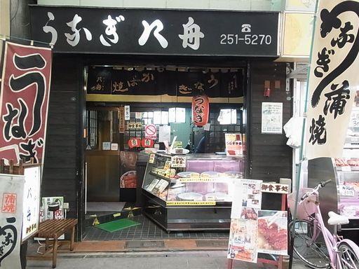 2013_01_05 うなぎ八舟 (9)