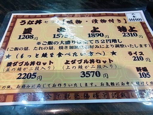 2013_01_05 うなぎ八舟 (1)