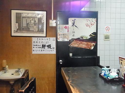2013_01_05 うなぎ八舟 (2)