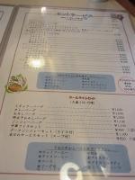 2013_01_05 喫茶まりも (1)
