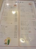 2013_01_05 喫茶まりも (3)
