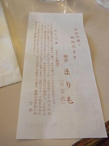 2013_01_05 喫茶まりも (8)