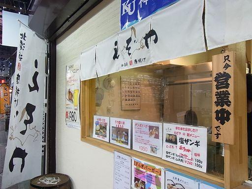2013_01_08 えぞや 半身揚げ (3)