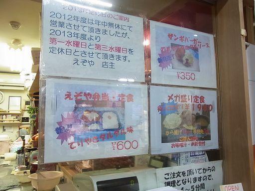 2013_01_08 えぞや 半身揚げ (2)