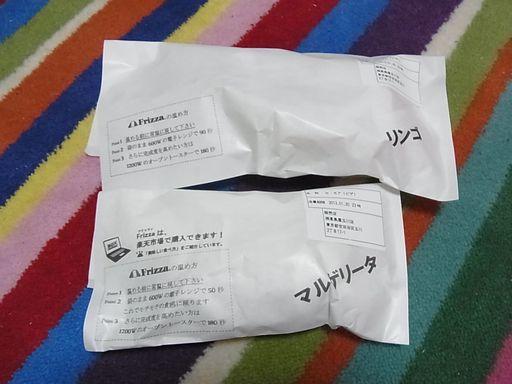 2013_01_18 フリッツァ (1)