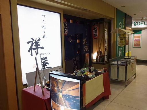 2013_01_29 祥屋 (8)