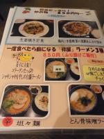 2013_01_29 祥屋 (1)
