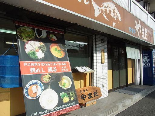 20130203 彩食亭やまだ (11)