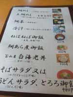 20130203 彩食亭やまだ (1)