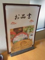 20130203 彩食亭やまだ (2)