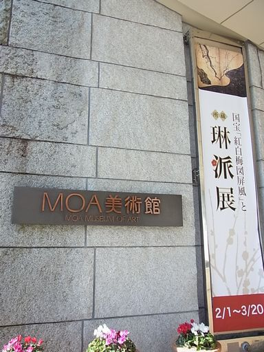 20130213 MOA美術館 (1)