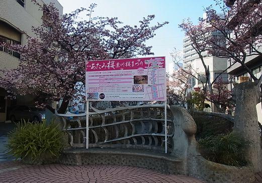 20130213 あたみ (5)