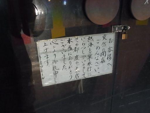 20130213 スマートボール痕 (2)