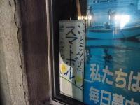 20130213 スマートボール痕 (3)