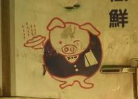 20130226 トラックの豚 (2)