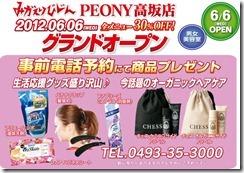 peonypop3