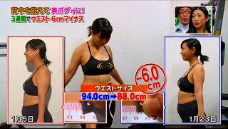 s-tomoka yamaguchi diet93