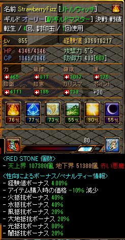 520-ichigotenjou80.png