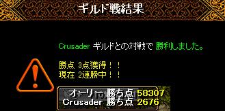 GV-513-crusader.png
