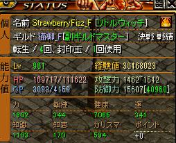 ichigo857-620.png