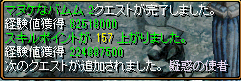 tensei-keiken3.png