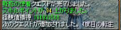 tensei-keiken4.png