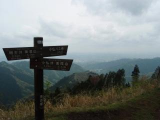景信山と圏央道