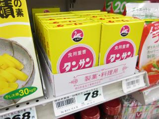 1箱 78円・・
