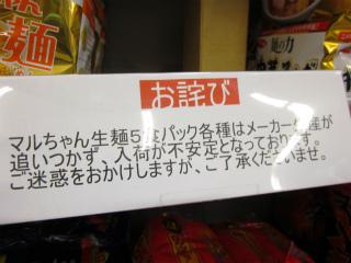 正麺の字が違ってますよ。