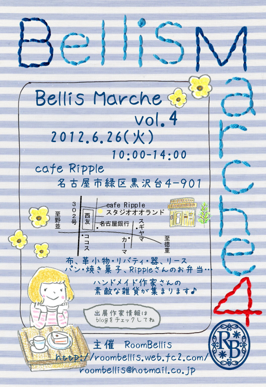 bellismarchevol4flyer.jpg