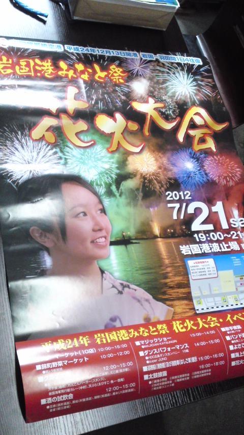 120706_新港花火1