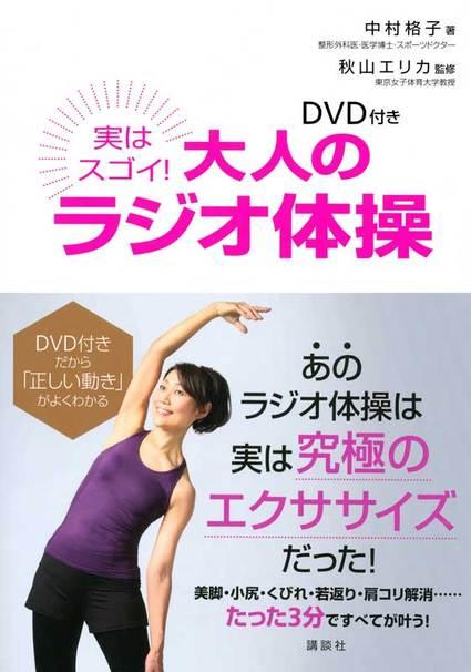 『DVD付き 実はスゴイ! 大人のラジオ体操』