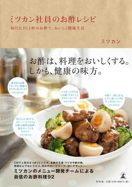 『ミツカン社員のお酢レシピ 毎日大さじ1杯のお酢で、おいしく健康生活』