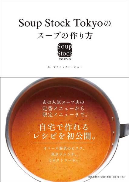 『Soup Stock Tokyoのスープの作り方』