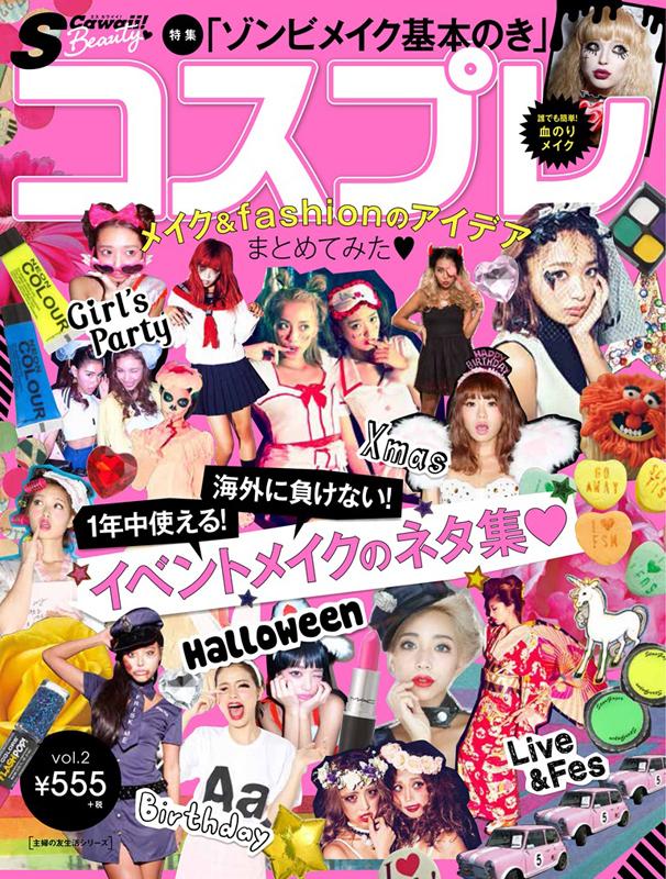 「S Cawaii! Beauty vol.2 コスプレメイク&fashionのアイデアまとめてみた」-1