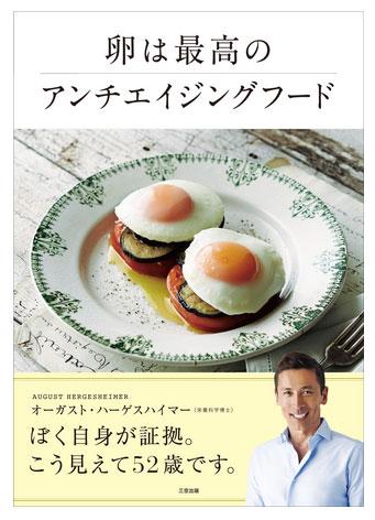『卵は最高のアンチエイジングフード』-1