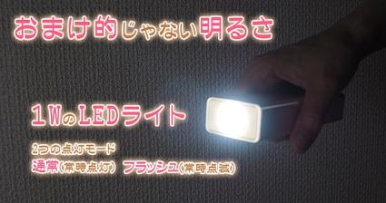「USB あったかパワーバンク」-3