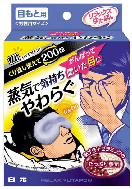 「リラックスゆたぽん 目もと用 for MEN」
