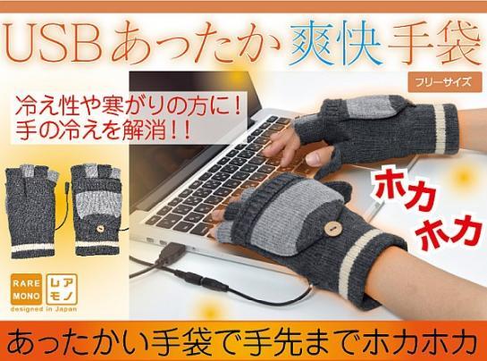 「USB あったか爽快手袋」-1