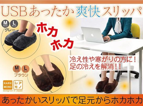 「USB あったか爽快スリッパ」-1