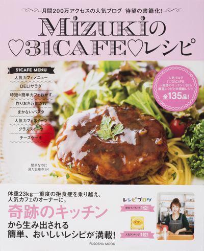『Mizukiの31CAFEレシピ』