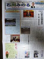 2012.12.28 議会報告