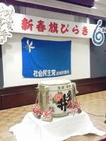 2013.1.16 旗開き