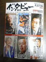 2013.1.24 インタビュー2月号1