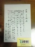 2013.2.9 立川平林さんからの手紙