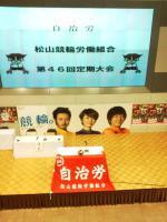 2013.2.15 松山競輪労組大会