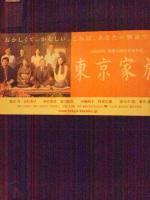 2013.2.18 東京家族