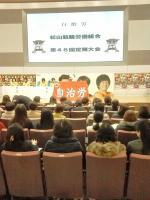 2013.2.15 松山競輪労組大会3