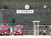 2013.3.3 消防観閲式1