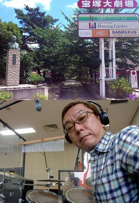 12.8.6宝塚稽古録音